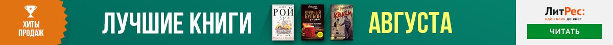Лучшие книги августа