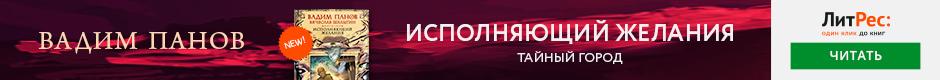 Вадим Панов, Исполняющий желания
