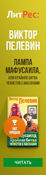 Виктор Пелевин, Лампа Мафусаила