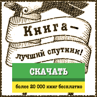 Книга - лучший спутник - 200*200