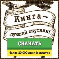 Книга - лучший спутник - 200*200