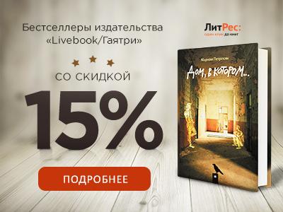 Книги со скидкой 15%
