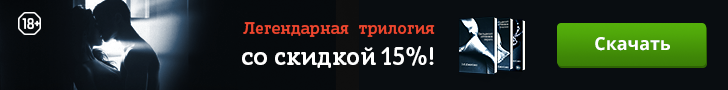 50 оттенков серого со скидкой - 728*90