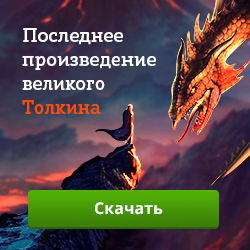 Последняя книга Толкина - 250*250