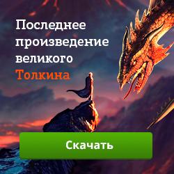 Последняя книга Толкина - 240*400