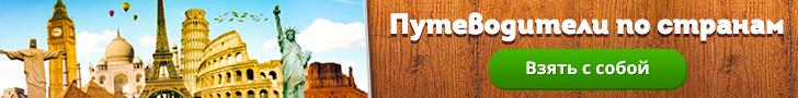 Путеводители по странам мира - 600*90