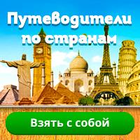 Путеводители для туриста - 190*200