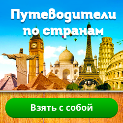 Туристические путеводители - 240*400