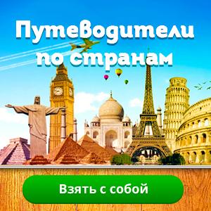 Путеводители - 300*300