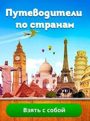 Путеводители путешественнику - 300*400