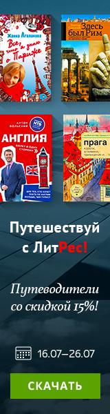 Путеводители по странам со скидкой -  160*600