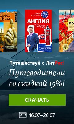 Путеводители по странам со скидкой - 240*400