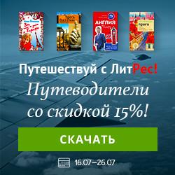 Путеводители по странам со скидкой - 250*250