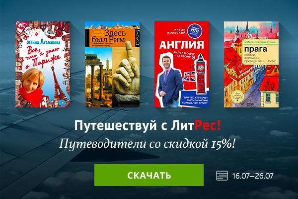 Путеводители по странам со скидкой - 600*400
