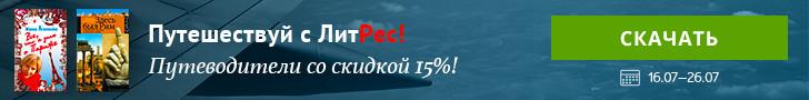 Путеводители по странам со скидкой - 728*90